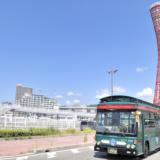 バスで神戸観光するならシティループがおすすめ!お得なクーポン情報