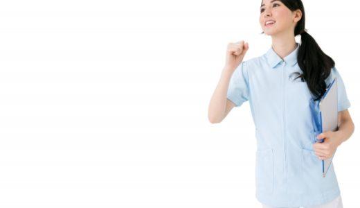 看護師になるには?タイプ別学校の種類と選び方