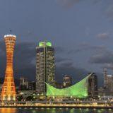 おすすめはこれ!神戸4つのクルージングの特徴、料金、目的別に解説