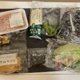 ヨシケイ宅配お試しセットを注文してみた!感想と値段、申し込み方法